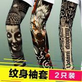 紋身袖套男花臂有無縫防曬冰袖網紅款戶外刺青臂套女騎行開車