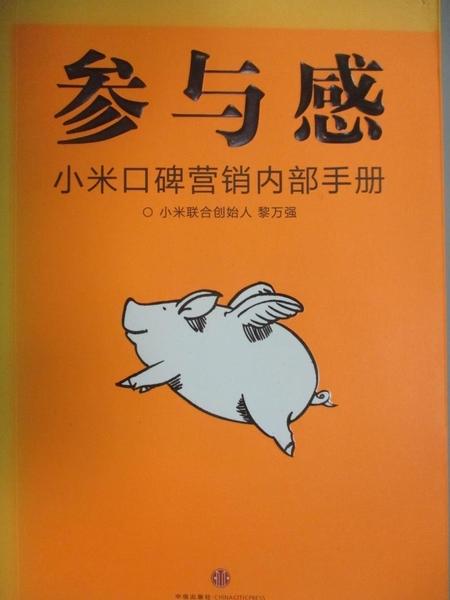 【書寶二手書T8/行銷_EV4】小米口碑營銷內部手冊:參與感_黎萬強