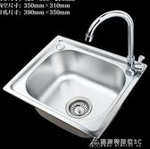 小單槽304不銹鋼水槽 廚房洗菜盆洗碗池洗手盆一體水盆套餐 酷斯特數位3Cigo