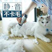 剃毛器寵物貓咪狗毛狗狗推子剃毛器電推剪大型犬剃狗毛用品電推子  易貨居