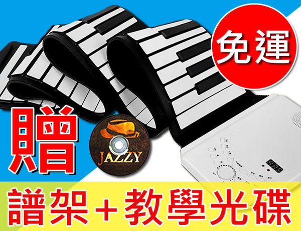 【奇歌】免運►買1送15。88鍵 充電式 電子琴 手捲鋼琴,厚鍵、攜帶式,MIDI 電鋼琴