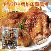 【海肉管家】迷迭香風味無骨鮮嫩雞腿排X1包(150g±10%/包)