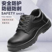 勞保鞋   工地男夏季防臭透氣防砸防刺穿安全工作鞋耐磨鋼頭真皮