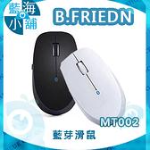 B-FRIEND 茂林 MT002 藍芽滑鼠 黑白任選★適用安卓智慧型手機 / 安卓平板電腦 / Smart TV