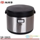 SPT 尚朋堂 4.6公升不鏽鋼燜燒鍋 SP-S955