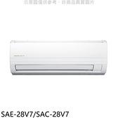 SANLUX台灣三洋變頻分離式冷氣4坪SAE-28V7/SAC-28V7