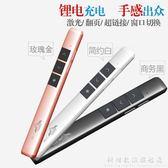 J-200充電翻頁筆 教學 電子教鞭 多媒體 投影筆 igo科炫數位