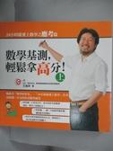 【書寶二手書T7/國中小參考書_GPU】數學基測,輕鬆拿高分(上)_王富祥