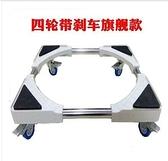 洗衣機底座墊高不銹鋼支架行動萬向輪架子波輪全自動冰箱托架 童趣潮品