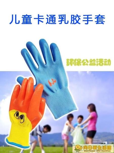 防切割手套 戶外兒童趕海手套成人防割防水防刺男童女童專業園藝勞作乳膠小孩 向日葵