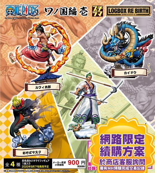 9月預收 免運 玩具e哥 MH 海賊王 LOGBOX RE BIRTH 和之國 壹 中盒4入 代理51511