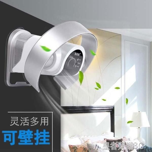 無葉風扇 德國無葉風扇升級款掛壁式電風扇搖頭循環扇家用電扇遙控台式風扇YTL 年終鉅惠