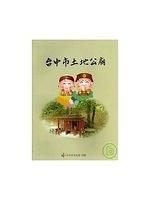 二手書博民逛書店 《台中市土地公廟》 R2Y ISBN:9860110212│台中市文化局