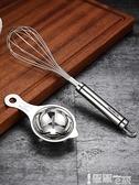 打蛋器 打蛋器304不銹鋼手動打發奶油器小烘焙家用打雞蛋攪拌器蛋清分離 【99免運】