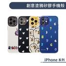 iPhone 11 創意塗鴉矽膠手機殼 保護殼 保護套 防摔殼 彩繪 防摔殼
