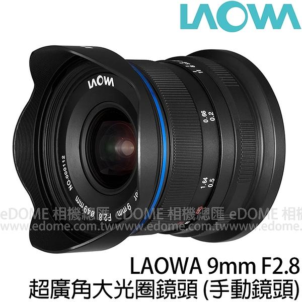 LAOWA 老蛙 9mm F2.8 C&D-Dreamer 超廣角鏡頭 FUJIFILM X 系列 (免運 湧蓮公司貨) 手動鏡頭