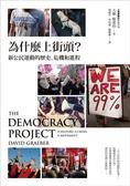 (二手書)為什麼上街頭?新公民運動的歷史、危機和進程