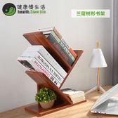 書架落地置物儲物架柜創意樹形組裝