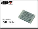 ★相機王★Canon NB-13L 原廠電池[G7X 適用]NB13L