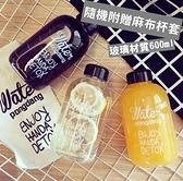 (玻璃款-600ml)Pongdang water 透明水杯 創意水瓶 隨身杯隨行杯 【RS452】
