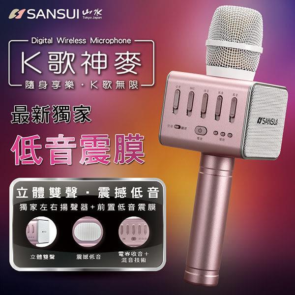 福利品【SANSUI 山水】K歌神麥 手機k歌麥克風 藍芽喇叭 粉紅(SB-K66)