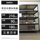 展示櫃 整理櫃 陳列櫃 收納架 層架 雜誌架 黑色免螺絲角鋼 (7x3x6_5層)【空間特工】B7030652