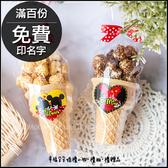 米奇米妮小甜筒爆米花(焦糖/巧克力2口味可挑)(滿百份免費印名字)-遊戲抽獎禮/迪士尼婚禮主題