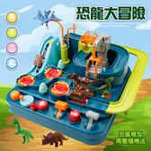 【888 便利購】恐龍世界闖關大冒險桌上遊戲組親子遊戲激刺好玩