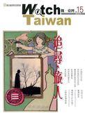 Watch Taiwan觀.臺灣:第15期