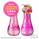 【配件王】日本 Bene 蘿婕亞 花果修護 潤髮乳 玫瑰 530ml 單瓶 無矽靈 另 仙杜瑞拉