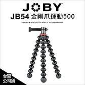 Joby 金剛爪運動500 JB54 運動攝影機腳架 章魚腳 魔術腳架 GoPro 公司貨★24期零利率 ★薪創數位
