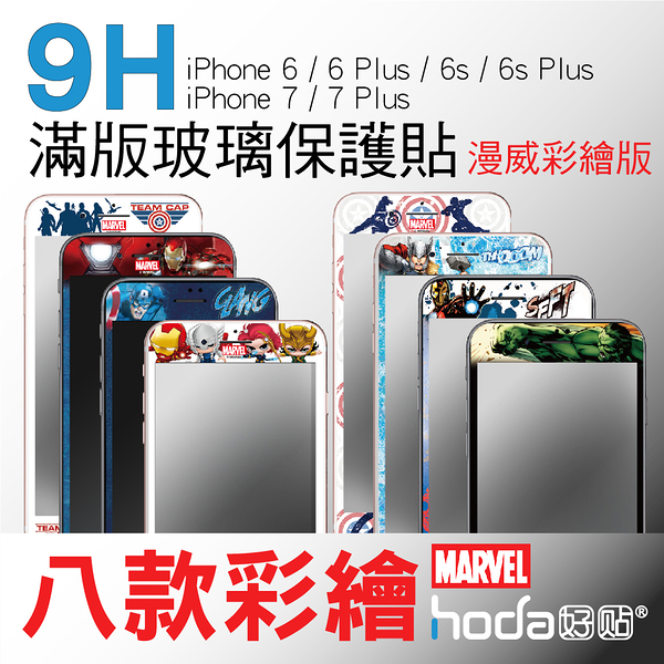 HODA 9H 3D 滿版 玻璃貼 iPhone 8 7 6 6s Plus 保護貼 防碎 軟邊 疏油疏水 漫威 復仇者