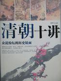 【書寶二手書T9/歷史_YIR】清朝十講-眾說紛紜的歷史鏡頭_周華文 編_簡體