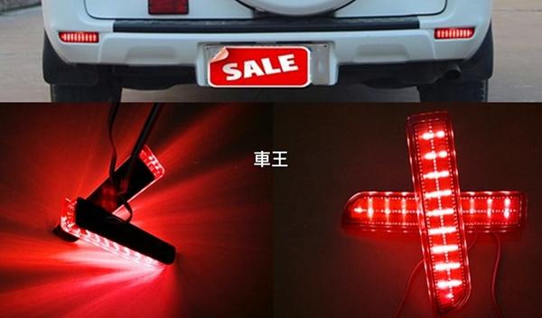 【車王汽車精品百貨】豐田 TOYOTA RAV4 後保桿燈 後保桿剎車燈 紅款