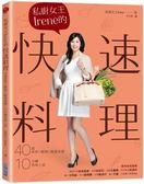 (二手書)私廚女王Irene的快速料理:40道家常×經典×創意食譜,10分鐘美味上桌