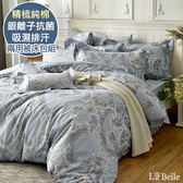 義大利La Belle《塞納典藏》雙人純棉防蹣抗菌吸濕排汗兩用被床包組