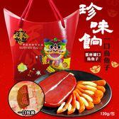 【珍味餉】台灣烏魚子 一口吃禮盒 120g (每盒約20~25片) 送禮《限宅配》
