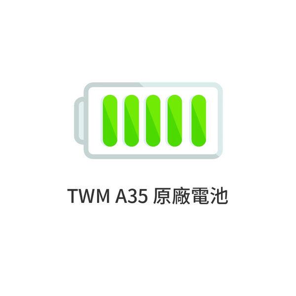 【TWM】A35原廠電池