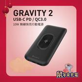 【亞果元素ADAM】GRAVITY 2 USB-C PD / QC3.0 無線快充行動電源10W 黑/白 美好時刻不斷電