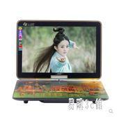 移動DVD影碟機便攜式高清視頻播放器家用電視CC2543『易購3c館』