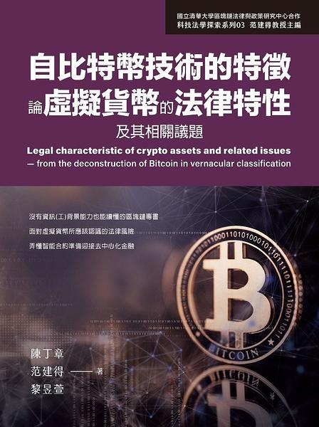自比特幣技術的特徵論虛擬貨幣的法律特性及其相關議題