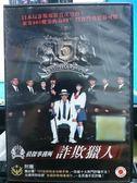 影音專賣店-M14-007-正版DVD*日片【偵探事務所-詐欺獵人】-柏原收史*鹽谷瞬