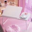 床上桌 筆電床上小桌子大學生宿舍床桌可折疊懶人寫字書桌飄窗簡約YTL 現貨