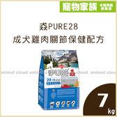 寵物家族*-【活動促銷】猋 PURE28 成犬雞肉關節保健配方7kg