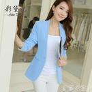 外套 彩黛妃春夏新款長袖女士休閒西服韓版修身糖果色小西裝女外套