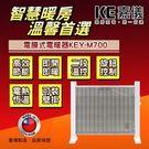 『HELLER』☆嘉儀防潑水即熱式電膜電暖器 KEY-M700  **免運費**