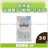 寵物家族-柏萊富 功能性全齡 滋補養生配方(鯰魚+珍珠麥)30LB