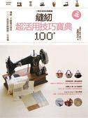 (二手書)縫紉超活用技巧寶典100+