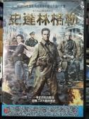 挖寶二手片-P25-056-正版DVD-電影【史達林格勒】-俄羅斯版大敵當前(直購價)