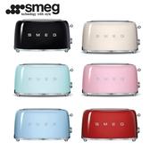 〔義大利SMEG〕4片式烤麵包機 耀岩黑/奶油/粉藍/粉綠/粉紅/魅惑紅 TSF02